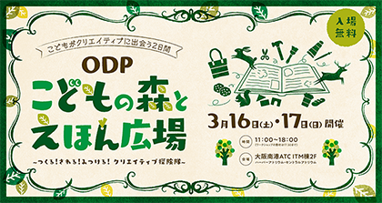 19odp_kodomori-eventtop2-660x350-1.png