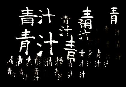 aojiru55.jpg