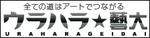 bannar_uragei_forlink_c-thumbnail2-2.jpg