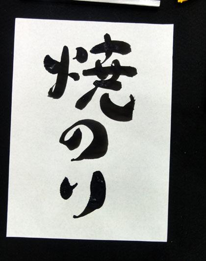 nori11.jpg